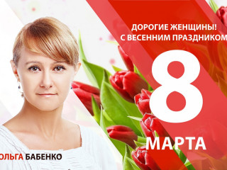 Поздравление Ольги Владимировны Бабенко с 8 марта