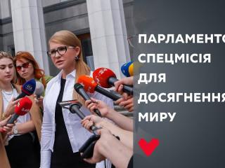 Лідер «Батьківщини» Юлія Тимошенко закликала колег-депутатів відкинути політичні розбіжності заради відновлення миру в Україні
