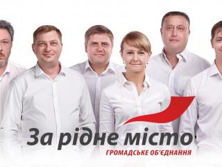 В Криворожском горсовете создана депутатская группа «За рідне місто»