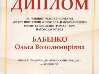 Твори добро. Ольга Бабенко відзначена дипломом Європейської асамблеї жінок-депутатів