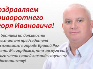 Поздравляем Криворотнего Игоря Ивановича!