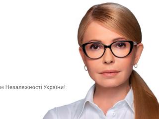 Поздравление с Днем Независимости Украины!
