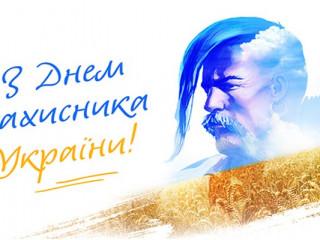 Поздравление с Днём защитников и защитниц Украины и Днём украинского казачества