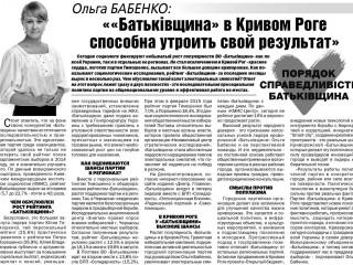 Ольга Бабенко: «Батьківщина» в Кривом Роге способна утроить свой результат»