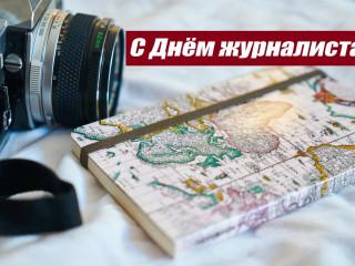Поздравление с Днём журналиста Украины