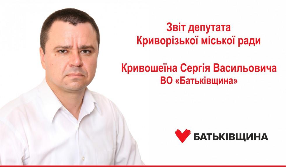 Кривошеїна Сергія Васильовича-ЗВІТ.jpg