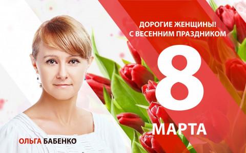Привітання Ольги Володимирівни Бабенко з 8 березня