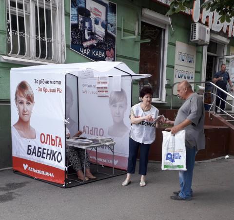 Открытые приёмные и мобильные группы за Ольгу Бабенко