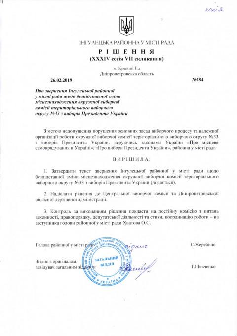 Ингулецкий райсовет принял решение об опротестовании смены месторасположения ОИК округа №33