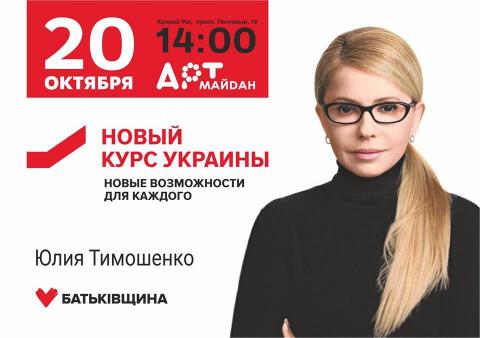 Юлия Тимошенко приезжает в Кривой Рог с «Новым экономическим курсом»