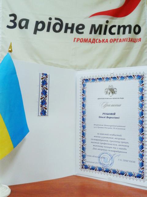 Депутат Металлургического райсовета Ольга Рулева награждена Почетной грамотой