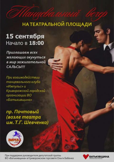 15 сентября на Театральной площади - вечер сальсы