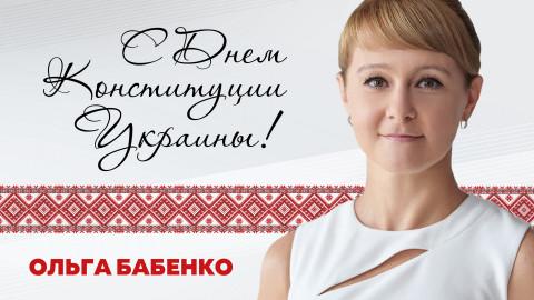 Поздравление Ольги Бабенко с Днем Конституции Украины