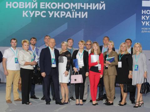 21 вересня в Києві пройшов форум «Новий економічний курс України»