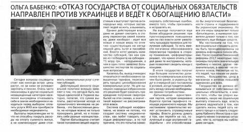 Ольга Бабенко: «Отказ государства от социальных обязательств направлен против украинцев и ведёт к обогащению власти»