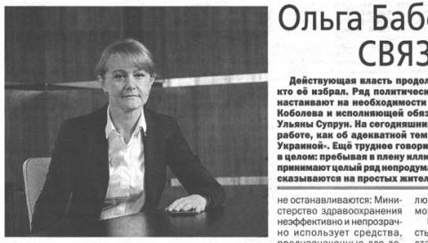 Ольга Бабенко: «ВЛАСТЬ ПОТЕРЯЛА СВЯЗЬ С РЕАЛЬНОСТЬЮ»