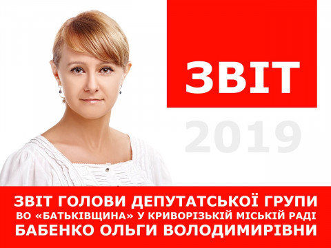 Звіт голови депутатської групи ВО «Батьківщина» у Криворізькій міській раді Бабенко Ольги Володимирівни