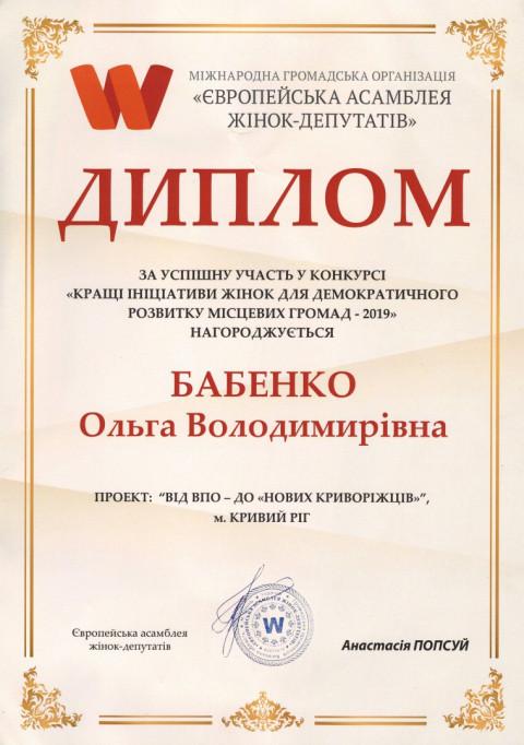 Твори добро. Ольга Бабенко отмечена дипломом Европейской ассамблеи женщин-депутатов