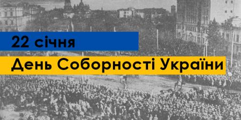Сегодня в Украине отмечается День соборности