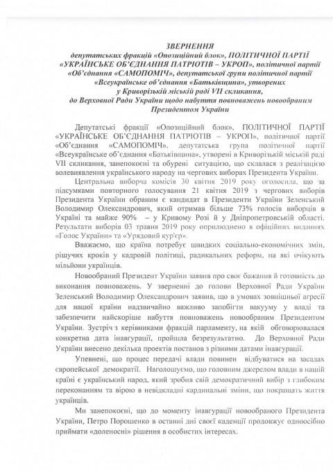 Депутаты Криворожского городского совета подготовили проект обращения к ВРУ по поводу даты присяги избранного Президента Украины