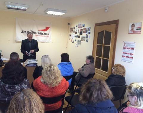 В Долгинцевском районе состоялась очередная встреча с активистами  «ЗА РІДНЕ МІСТО»