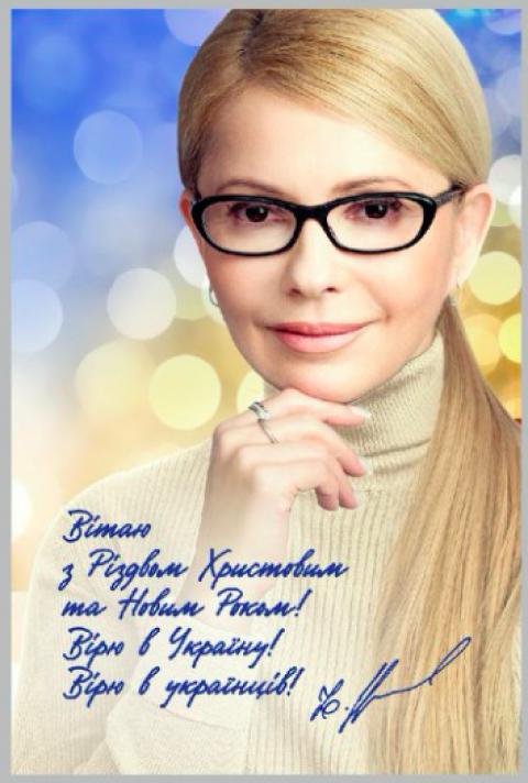 Поздравления от Юлии Владимировны Тимошенко с Рождеством и Новым Годом