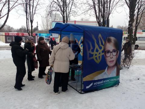 14 января открытые общественные приемные ВО «Батьківщина» работали во всех районах Кривого Рога