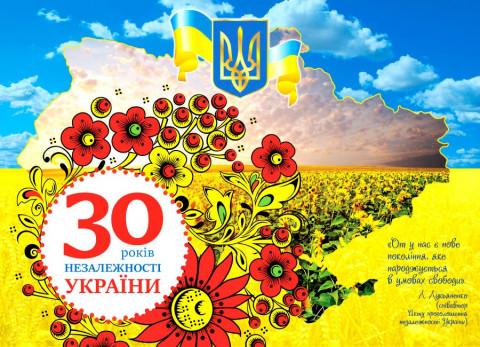 Поздравление с Днём Независимости Украины