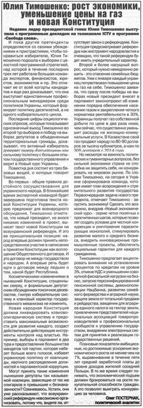 По мнению политического эксперта: «Юлия Тимошенко: рост экономики, уменьшение цены на газ и новая Конституция»