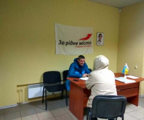 В офисах «ЗА РІДНЕ МІСТО» горожанам предоставляется юридическая помощь