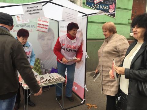 Команда Ольги Бабенко своей ежедневно работой подтверждает свою открытость перед избирателями