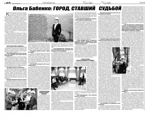 Ольга Бабенко: Город, ставший судьбой