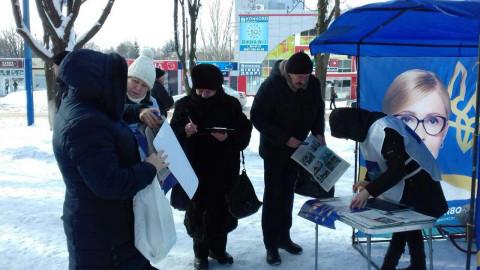 12 января информационные палатки ВО «Батьківщина» работают во всех районах города Кривого Рога