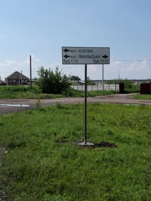 В посёлке Беляево установлены знаки с названиями улиц